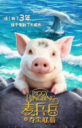 07_PiggyBingBing